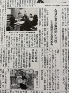 そらとりが中部経済新聞に掲載されました。
